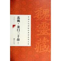 中国古代碑帖经典彩色放大本 2:龙门二十品(上)