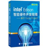 Intel Edison智能硬件开发指南――基于Yocto Project