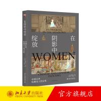 在阴影中绽放――中国日本绘画史上的女性