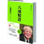 六项精进 9787508627274 (日)稻盛和夫,曹岫云 中信出版社
