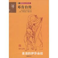 【旧书二手书9成新】邓肯自传 (美)伊莎朵拉・邓肯,海蓝 9787801307842 团结出版社