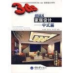3ds max 家居设计――中式篇(含1DVD)(彩版)(3D家居设计)