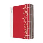 线装典藏:容斋随笔(全四册)