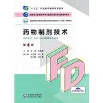 药物制剂技术(第4版)(高等职业教育药学类与食品药品类专业第四轮教材)