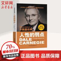 人性的弱点(近期新修订版) 中国友谊出版社