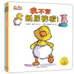 小黄鸭习惯养成系列6册套装