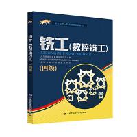 铣工(数控铣工)四级――1+X职业技术・职业资格培训教材