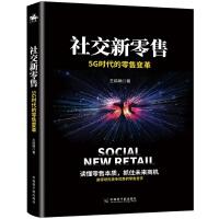 社交新零售:5G时代的零售变革,读懂零售本质,抓住未来商机