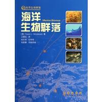 海洋生物群落/世界生物群落