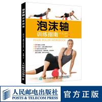 泡沫轴训练指南 泡沫轴健身教程书籍泡沫轴肌肉放松教程书