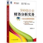 正版 500强企业财务分析实务:一切为经营管理服务