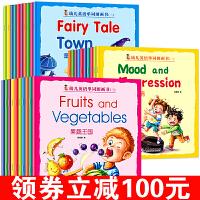 【领券减100】幼儿英语启蒙有声绘本全30册儿童英语读物绘本7 10岁 0-3岁宝宝英语启蒙早教书3-6-9岁儿童情景