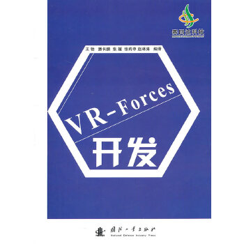 VR—Forces开发