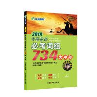 文都教育 赵敏 2019考研英语必考词组734大冲关