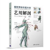 国际顶级绘画大师――艺用解剖 卷2