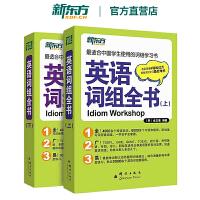 [包邮]英语词组全书(上下)全两册 适合中国学生使用的词组学习书 金正【新东方专营店】