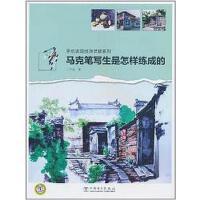 【二手旧书8成新】马克笔写生是怎样练成的 王昌建 中国电力 9787512312616