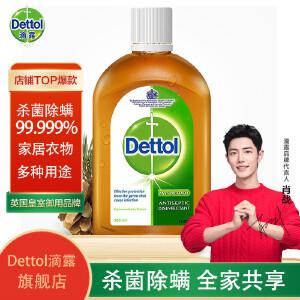 Dettol滴露 消毒液1.2L*2+滋润倍护洗手液500g+300g送除菌液180ml 能有效杀灭99.999%细菌