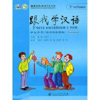 【旧书二手书9成新】单册 跟我学汉语 学生用书 (保加利亚语版) 陈绂,朱志平 9787107232589