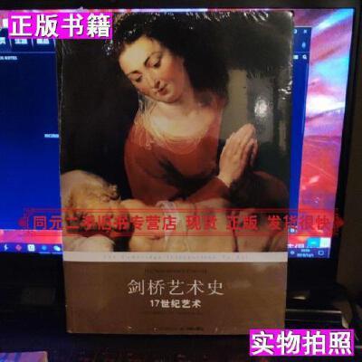 【二手九成新】剑桥艺术史17世纪艺术[英]梅因斯通(Ma译林出版社 【请注意售价定价,可开发票,发货特快】