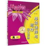 锦囊妙解中学生英语系列 单项选择与写作 强化训练 高一(第4版)