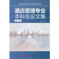 酒店管理专业本科生论文集(第一辑 )