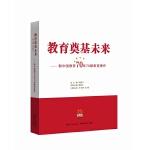 教育奠基未来--新中国教育70年70部教育著作