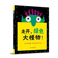 走开,绿色大怪物!――成名已久 非常好玩的绘本! 每翻开一页都有惊喜!