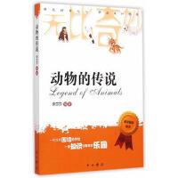 我爱看的科学探索丛书:动物的传说 李莎莎著 9787547507940