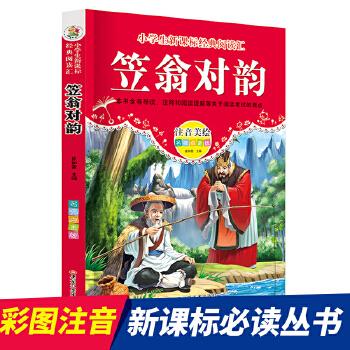 经典阅读汇 笠翁对韵送给孩子的礼物,让孩子感受本套书本着健康、有趣、向善、向上的原则,保留了那些经典的故事和精彩的情节,以方便小读者能够更轻松愉快地阅读故事内容,得到有效的提升。