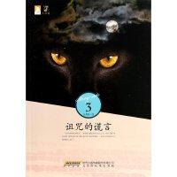 流浪猫3:诅咒的谎言 丛周源 9787807692263