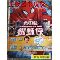 【二手旧书9成新】男孩*的英雄贴纸全收藏:蜘蛛侠(1000张精美贴纸,最精彩的益