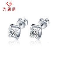 先恩尼钻石 18K金钻石耳钉 表白礼物四爪耳钉 侣情款耳钉 女 钻石耳环