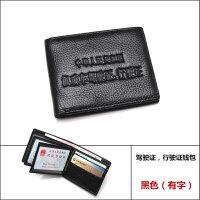 男士短款钱包驾驶证皮套多功能证件卡包青年多卡位横款皮夹潮
