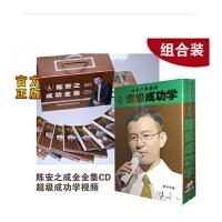 陈安之全集成功全集 版20CD 书与陈安之超级成功学6DVD