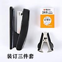 【三件套】晨光ABS92798 金属办公12号订书机+订书针+起钉器组合套装