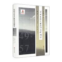 中国当代文学批评史料编年・第一卷:1949―1957