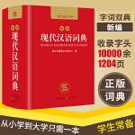 新编现代汉语词典 新课标学生必备工具书
