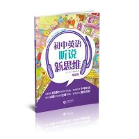 初中英语听说新思维 预备级(每册书含语音讲解、听力练习、口语训练、听力原等着眼于高效地提高学生的听力水平,适合六年级)