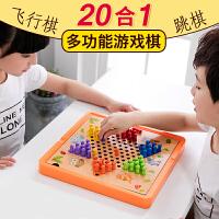 多功能桌面游戏儿童斗兽飞行棋跳棋五子棋象棋亲子益智类玩具