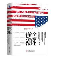 包邮 全球化逆潮|8059193