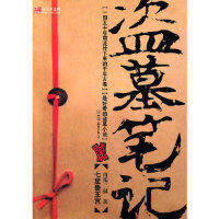 盗墓笔记(七星鲁王宫) 南派三叔 中国友谊出版公司9787505722835