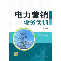 电力营销业务实训