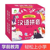 爱德少儿 轻松早教学习卡汉语拼音 幼小衔接拼音字母天天练幼儿童学前早教书籍
