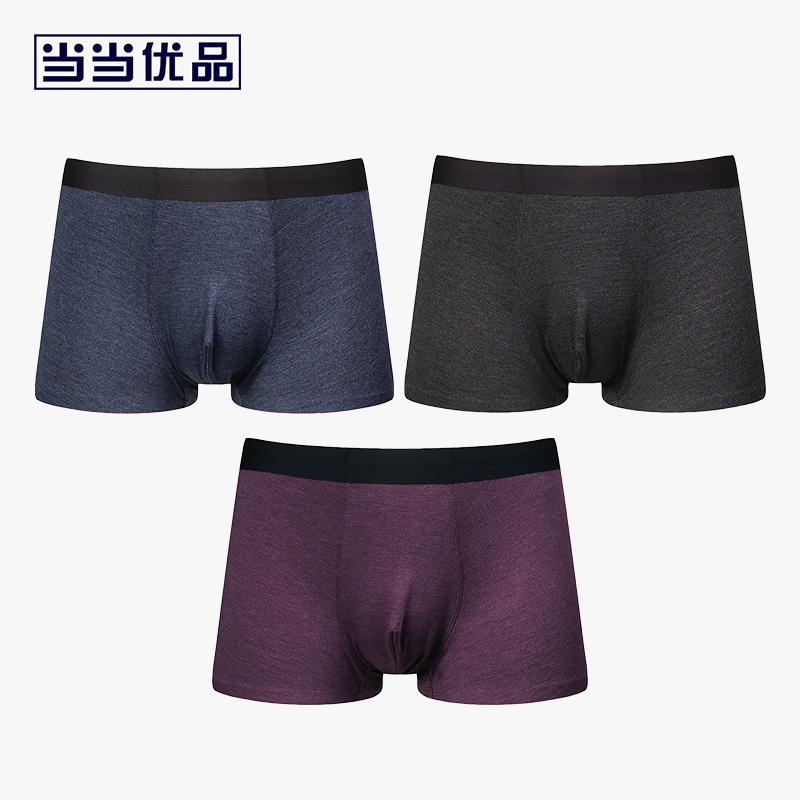 当当优品 三条装 男士内裤竹纤维无痕平角裤