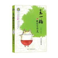 正版书籍 9787535885777王一梅教你写作文 小学三年级 王一梅,胡志远 湖南少儿出版社