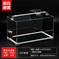 家用水族箱超白玻璃小金鱼缸小型水族箱超白玻璃客厅生态水草缸 乌龟缸造景草缸 +过滤器+灯