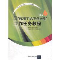 Dreamweaver CS6工作任务教程(新世纪职业教育应用型人才培养培训创新教材)