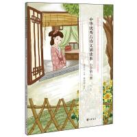 中华优秀古诗文诵读本:小学第六册