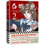 白鹤三绝2(征服日本漫画大赛的中国漫画!日本讲谈社编辑高度褒奖!进一步展现《长安十二时辰》主人公李泌的传奇生平)